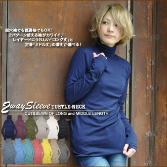 "[Kansai girls style s] & others 10,352 copies.! 11 Anniversary commemoration just SALE45% off [Kansai girls style posted] 2-WAY finger holes with ""turtle neck"" sewn ♪ vol.2 [shipping]"