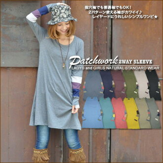 SALE36% off patchwork sleeve op switch ★ 2WAY finger holes with ♪ vol.2 [shipping]