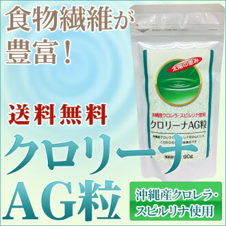 Only now chlorella スピルリナ use CGF supplement with 90 g of half price ★ black Lena AG grain approximately 450 drops from Okinawa
