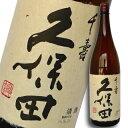 久保田 千寿 吟醸 1800ml (箱なし)