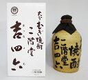 麦焼酎 二階堂 吉四六 壷(きっちょむ つぼ) 720ml (専用BOX入)
