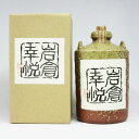【レトロ】本格芋焼酎 岩倉幸悦 陶器ボトル 25度 720ml (専用BOX入り)