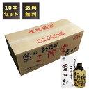 【送料無料】【ケース販売】麦焼酎 二階堂 吉四六(きっちょむ) 壷(つぼ) 720ml (10本入り)