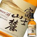 キリン ウイスキー 富士山麓 樽熟原酒 50度 700ml (箱なし)