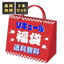 【送料無料】酒屋厳選 リキュール 福袋【2,980円】【本数:3本】