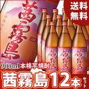 【12本セット送料無料】茜霧島 900ml 本格芋焼酎