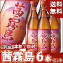 【6本セット送料無料】茜霧島 900ml 本格芋焼酎