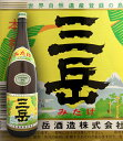 三岳 1800ml 三岳酒造 本格芋焼酎 鹿児島 屋久島 み...