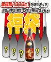 【送料無料】赤霧島 1800mlが必ず入った 焼酎・日本酒 ...