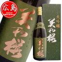 美和桜 大吟醸 1800ml (専用箱入) 【広島・日本酒】