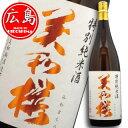 美和桜 特別純米酒 1800ml 【広島・日本酒】