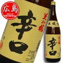 美和桜 本醸造 辛口 1800ml 【広島・日本酒】