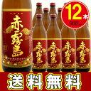 【12本セット送料無料】赤霧島 900ml 本格芋焼酎