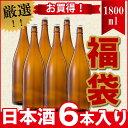 【送料無料】酒屋厳選いろんな日本酒 1800ml 6本入 福...
