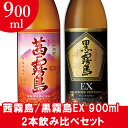 茜霧島/黒霧島EX 900ml 2本飲み比べセット