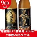 黒霧島EX/黒霧島 900ml 2本飲み比べセット