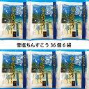 雪塩ちんすこう6袋セット 36個(6個×6袋)訳アリではありません 送料無料 コロナ 応援 在庫処分 訳あり わけあり 食品 食品ロス 沖縄 お土産 フードロス お試しセット