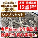 「琉球三線フェア」限定5000円引きクーポン
