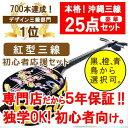 「歳末三線フェア」限定1000円引きクーポン
