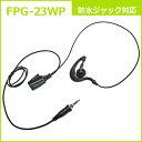 FPG-23WP �ե������ȥ��� ����ۥ�ޥ�����ۥ�(�ȥ���С�����)���ݤ��� �ɿ奸��å���