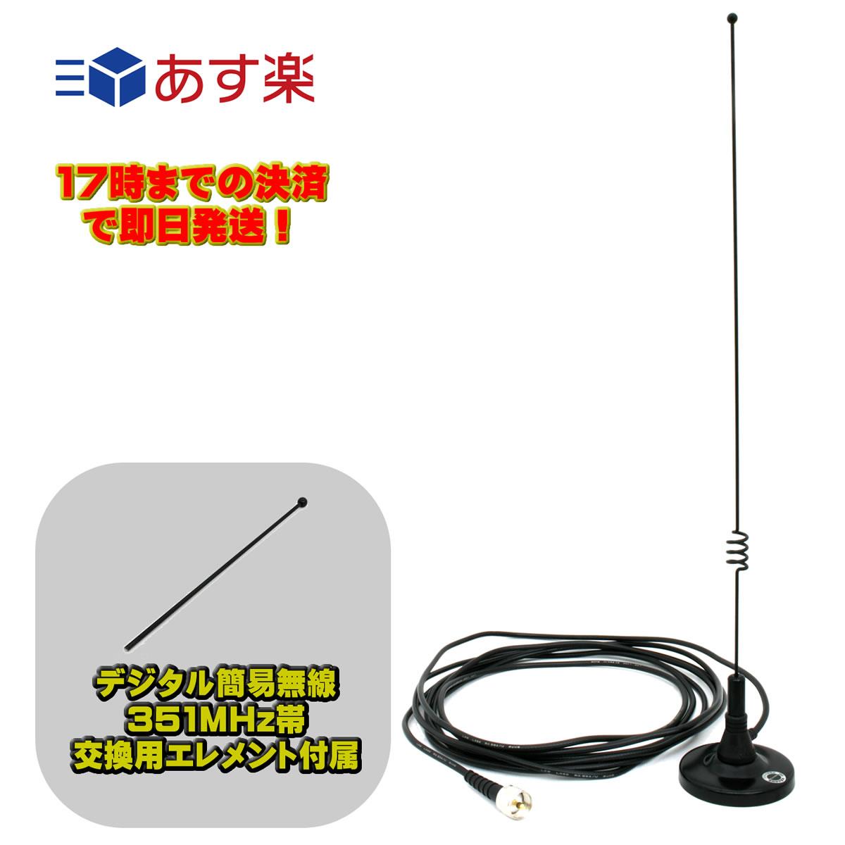 【ラッキーシール対応】 M-24M コメット マグネット基台アンテナセット M型コネクター M24M 限定リニューアル版