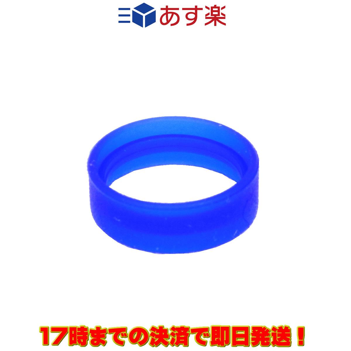 【ラッキーシール対応】 ANTENNA BAND BLUE S8003161 FTH-615/615L/635用 1個