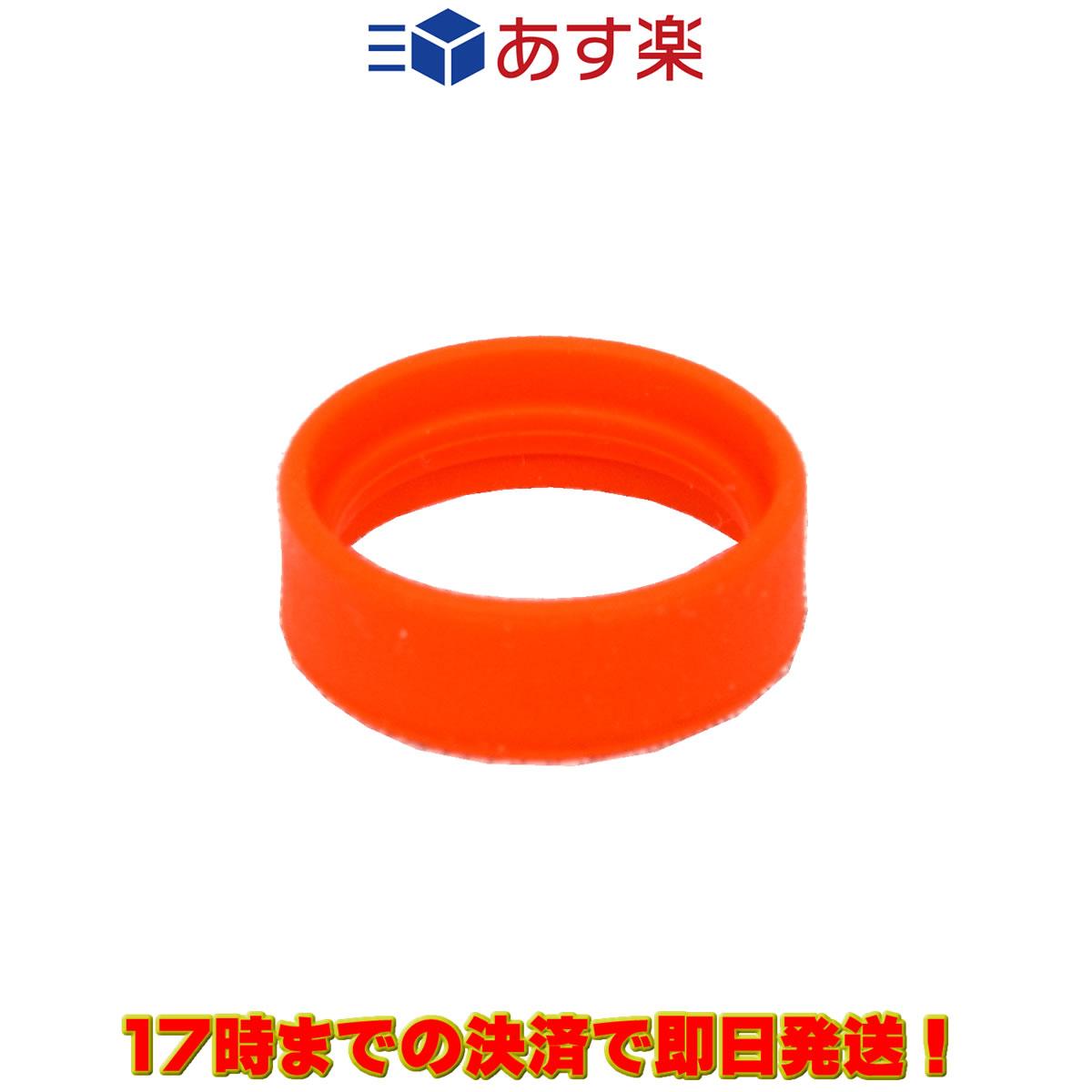 【ラッキーシール対応】 ANTENNA BAND ORANGE S8003165 FTH-615/615L/635用 1個