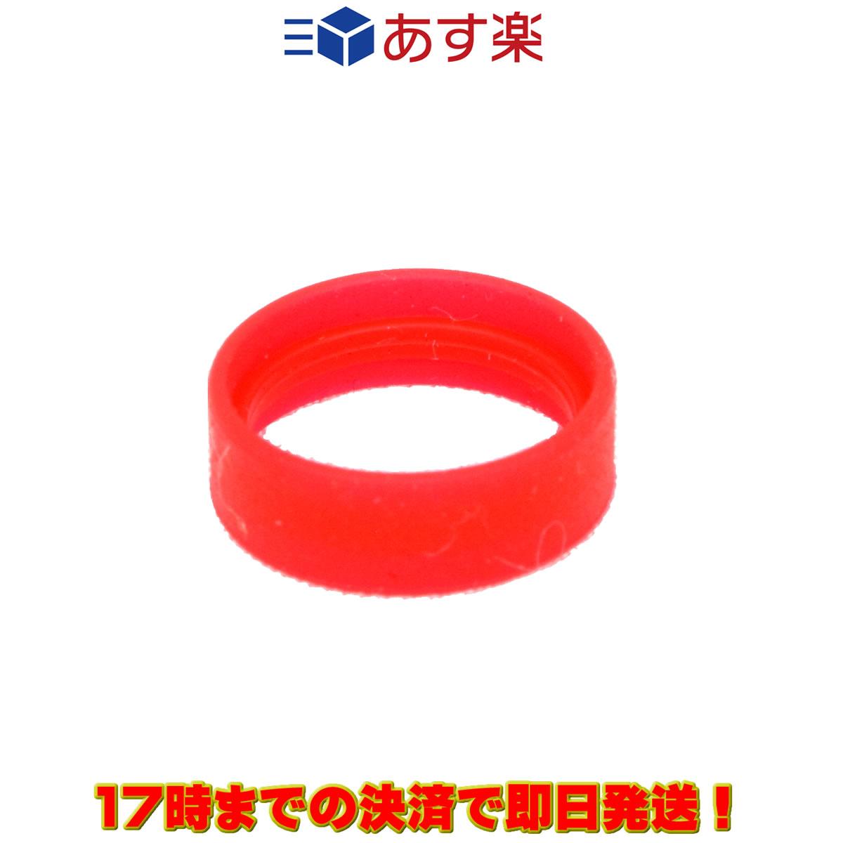 【ラッキーシール対応】 ANTENNA BAND RED S8003159 FTH-615/615L/635用 1個