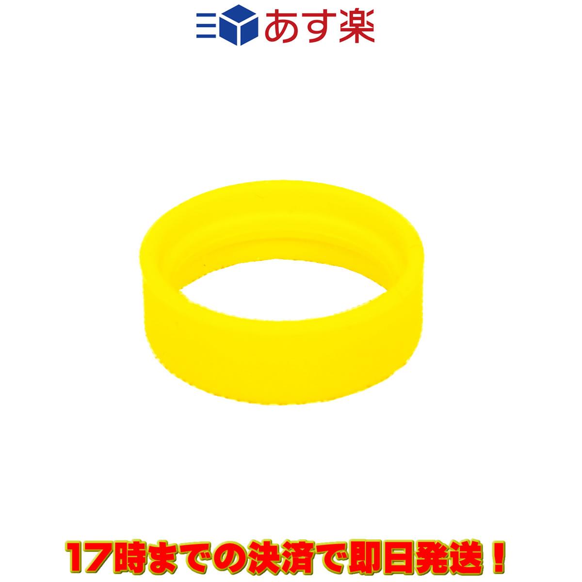 【ラッキーシール対応】 ANTENNA BAND YELLOW S8003163 FTH-615/615L/635用 1個