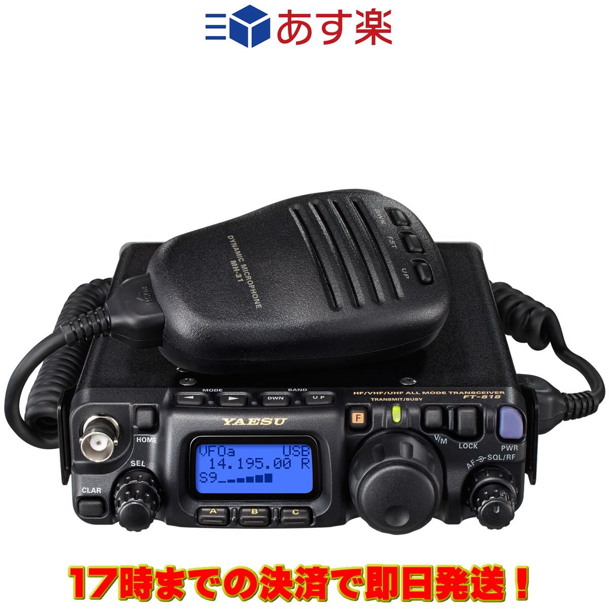 FT-818ND 八重洲無線 HF/50/144/430MHz帯オールモードトランシーバー