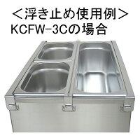 業務用電気卓上フードウォーマースープウォーマーKCFW-5A-2