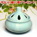 【今ならお楽しみ練り香付き!】ミニ香炉 水色(蓋付き コーン型専用 かわいい)