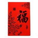 ポチ袋5枚入り 赤福 花(旧正月 春節 お年玉 ポチ袋 中国)【メール便対応】