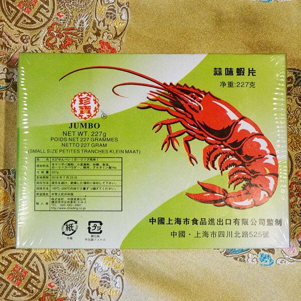 蝦片(えびせん)ガーリック風味 1箱