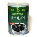 カメゼリー(亀苓膏 きれいこう) 1缶250g