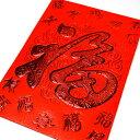 ポチ袋5枚入り 赤福 香付(旧正月 春節 お年玉 ポチ袋 中国)【メール便対応】
