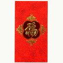 封筒5枚セット「福」飾り枠(紅包/ホンパオ)
