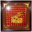 中華の縁起額 金龍