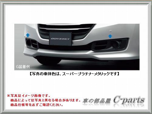 【純正】HONDA ODYSSEY ホンダ オデッセイ【RC1 RC2】  センサー(フロント用)(2センサー...