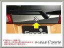 【純正】SUZUKI Spacia スズキ スペーシア【MK32S】  バックドアガーニッシュ(バックアイカメラ無車用)[99000-990C5-007]