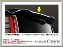 【純正】TOYOTA ESQUIRE トヨタ エスクァイア【ZWR80G ZRR80G ZRR85G】  リヤスポイラー【オーシャンミントメタリック】[08150-28170-H0]