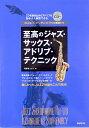 【送料無料】至高のジャズ・サックス・アドリブ・テクニック CD付 自由現代社