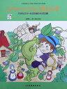 こどものミュージカル ジャックと豆の木 ドレミ楽譜出版社 全3曲収載 こども向け童話 ミュージカル用楽譜 fs04gm
