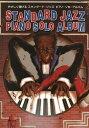 やさしく弾ける スタンダード・ジャズ ピアノ・ソロ・アルバム ケイエムピー