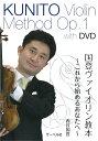 これから始めるあなたへ 国登ヴァイオリン教本 DVD付 サーベル社