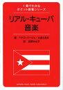リアル・キューバ音楽入門 ヤマハミュージックメディア