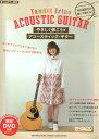 弓木英梨乃がレクチャーする、DVD付き入門教則弓木英梨乃が弾いて教える! やさしく弾こう アコースティックギター DVD付 初級 ヤマハミュージックメディア