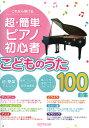超簡単 ピアノ初心者こどものうた100曲集 デプロMP
