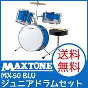 MAXTONEMX-50BLU����˥��ɥ�ॻ�å�