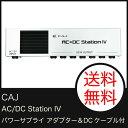 CAJ AC/DC Station IV (W) パワーサプライ アダプター&DCケーブル付